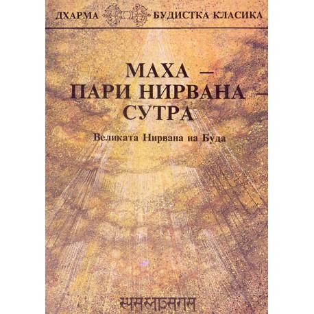 Махапаринирвана сутра (Махапариниббана сутта)