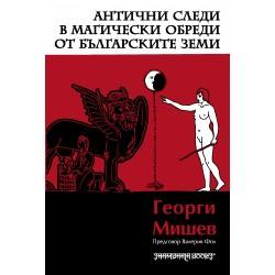 Антични следи в магически обреди от българските земи