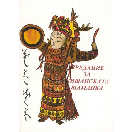 Предание за нишанската шаманка