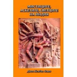 Мистиците, аскетите, светците на Индия