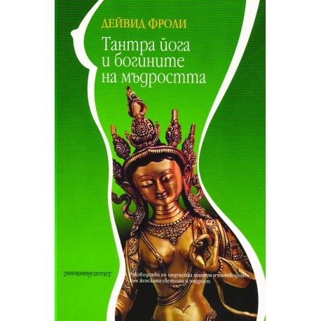 Тантра йога и богините на мъдростта