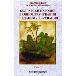 Български народни баяния, врачувания, гледания и лекувания том 1