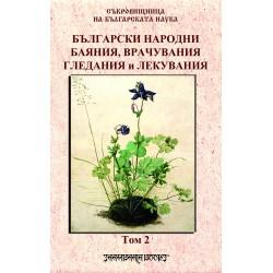 Български народни баяния, врачувания, гледания и лекувания том 2