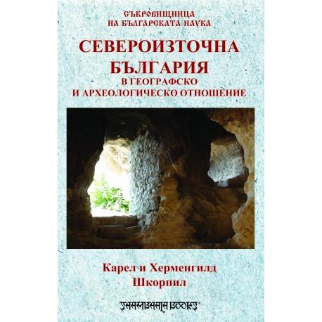 Североизточна България в географско и археологическо отношение