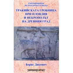 Тракийската гробница при Пловдив и некрополът на древния град