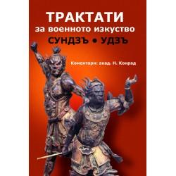 Сундзъ & Удзъ. Трактати за военното изкуство