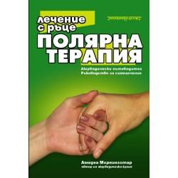 Полярна терапия. Лечение с ръце