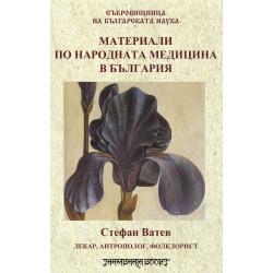 Материали по народната медицина в България