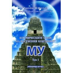 Космическите сили на изгубения континент Му, т. 1