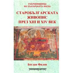 Старобългарската живопис през XIII-XIV век