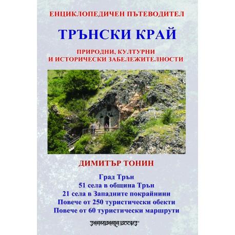 Трънски край. Енциклопедичен пътеводител на природни, културни и исторически забележителности