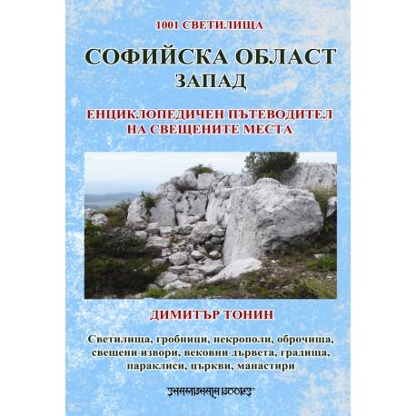 Софийска област Запад. 1001 Светилища