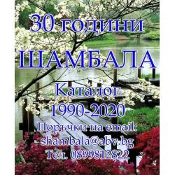 Каталог Шамбала 1990-2020