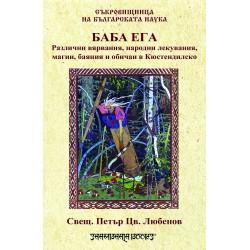 Баба Ега. Самовили и самодиви. Сборник с разни народни умотворения из Кюстен-дилско