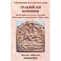 Тракийски конници и други богове-ездачи & Паметници по култа на Асклепий в Тракия & Паметници по култа на Зевс, Хера, Атина