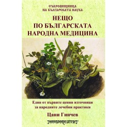 Нещо по българската народна ме-дицина