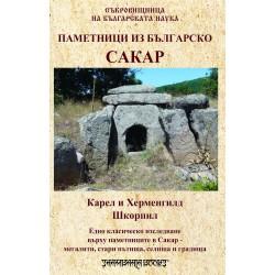 Паметници из Българско. Сакар