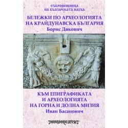 Бележки по археологията на Крайдунавска България & Към епиграфиката и археологията на Горна и Долна Мизия