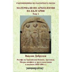 Материали по археология на България